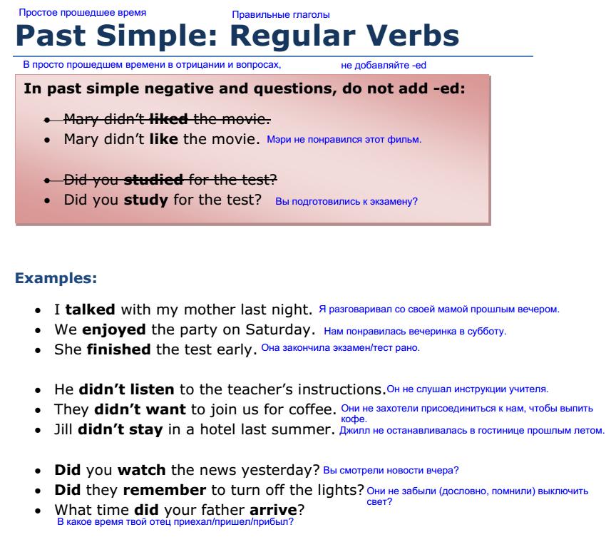Past Simple Regul 2